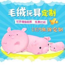 毛絨玩具豬定制兒童玩偶創意公仔布娃娃廠家來圖訂制logo免費打樣圖片