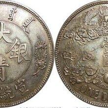 重庆北碚哪里可以评估鉴定大清银币价值