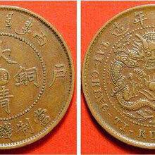 重庆北碚哪里可以评估鉴定大清铜币拍卖价值