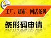 2018年申请中国商品条形码的办事指南之范围