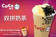 天津coco奶茶的奶茶店加盟详细