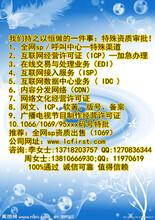 联创世佳加急办理北京地区SP证、icp证、1062、域名备案