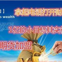 广州外盘期货开户,期货手续费标准图片