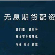 重庆外盘期货开户,期货手续费标准图片