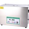 工业超声波清洗机数码功率可调系列30L得康DK-1030HTD-T
