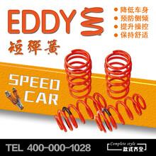 EDDY车身短弹簧汽车避震器改装降低车身汽车改装专用图片