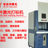UV紫外激光打标机深圳家家用激光设备有限公司3D打标机