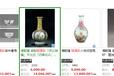 珐琅彩瓷器拍卖那个公司成交率高
