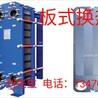 鞍山亿达板式热交换器设计选型生产厂家