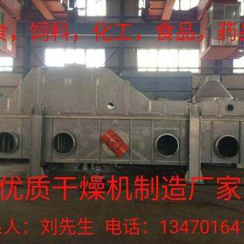 黑龍江哈爾濱GZL振動流化床干燥機生產廠家干燥設備廠家