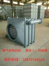 铁岭鑫达锅炉换热器,朝阳锅炉烟气余热回收器服务周到图片