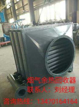 吐鲁番铁岭鑫达锅炉烟气余热回收器