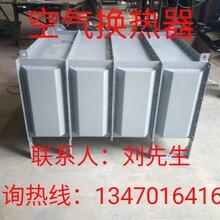 晉中鍋爐煙氣余熱回收器經久耐用,鍋爐換熱器圖片