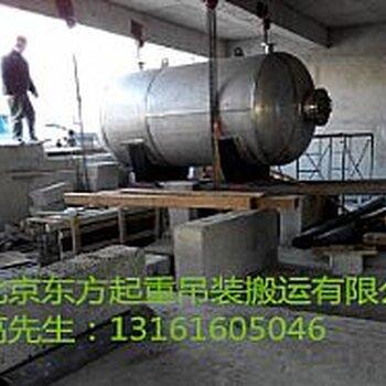 北京东方起重吊装搬运有限公司