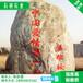 厂家直销刻字景观石专业批发纯天然景观石