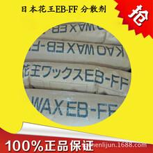日本进口花王原厂原包EBS分散剂、扩散粉-EB-FF乙撑双硬脂酸酰胺
