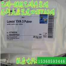 一级代理:黑色色母粒分散剂'BASF'巴斯夫正品EVA3蜡价格美丽量大从优