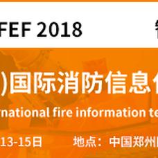 2018郑州消防展会,河南消防展会