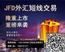 林芝招商平台哪个好JFD外汇招商