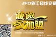 菏泽外汇牌价在线咨询JFD/JFD外汇平台正规吗