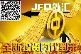 玉林当日外汇牌价/微信外汇平台有哪些JFD外汇