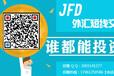 广安外汇牌价在线咨询JFD/国内十大微盘平台