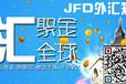 蚌埠外汇牌价在线咨询JFD/港币汇率最低是多少