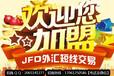 凉山外汇牌价在线咨询JFD/外汇实盘交易香港开户