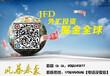 梧州当日外汇牌价/JFD是正规平台吗