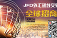 甘孜外汇牌价在线咨询JFD/外汇实盘交易的风险