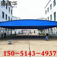 苏州园区可移动推拉仓库雨蓬物流装卸推拉篷伸缩活动雨棚布推拉雨篷厂家直销图片