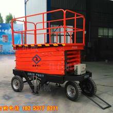 移动式液压升降机升降货梯剪叉式升降平台货物举升机