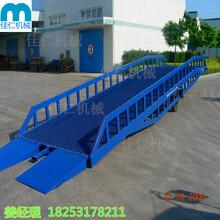 集装箱装卸货平台移动登车桥固定式液压升降登车桥