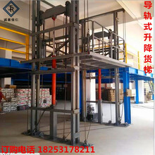 升降机液压升降平台大型货物举升机导轨式液压升降货梯