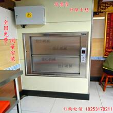 传菜升降机传菜机传菜电梯食堂餐厅专用升降机曳引式传菜机
