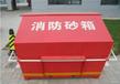 深圳奥瑞斯公司供应特价消防沙箱