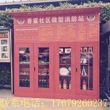 广州有生产销售消防装备柜/紧急器材柜/不锈钢器材柜厂家