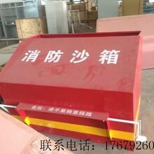 深圳有定做各类消防沙箱/不锈钢消防沙箱厂家图片