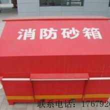 深圳厂家有脚踏式玻璃钢消防沙箱,可定做不锈钢消防沙箱可按要求订做图片