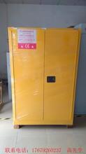 45加仑防爆安全柜危险化学品存放安全柜易燃易爆品存放安全柜特价出售