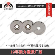 手机支架磁铁25x6mm圆形打孔磁铁支架磁铁圆形沉头孔圆环磁