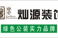 南宁写字楼装修设计策略之四大宝典-灿源装饰