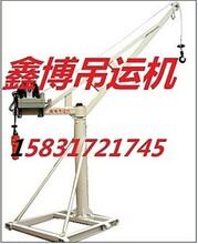 悬臂式小吊机500kg小型吊机楼房小型吊运机装修吊料机便携式小吊机微型小吊机多