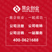 轉讓北京服裝服飾有限公司一般納稅人地址不續費