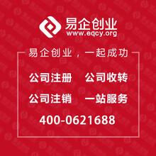 转让北京投资管理有限合伙-