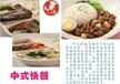 中式快餐专业技术培训核心技术指导中式快餐做法大全
