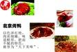 北京烤鸭北京果木炭烤鸭秘制配方北京鸭做烤法大全小吃店免费加盟