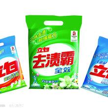 供应最畅销的立白洗衣粉厂家直销,最畅销的立白洗衣粉批发市场
