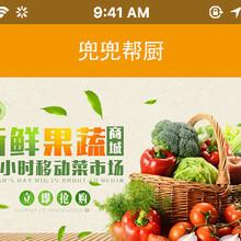 长沙配送商城app开发-帮帮厨-商城配送app解决方案