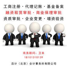 专业收购北京各区一般纳税人小规模公司手续简单包变一般人申请
